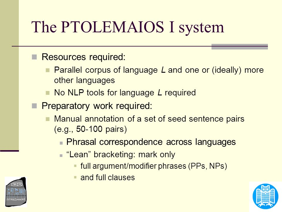 The PTOLEMAIOS I system