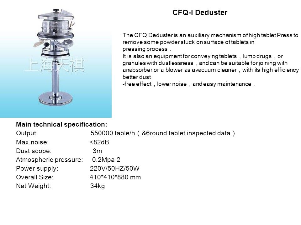 CFQ-I Deduster Main technical specification: