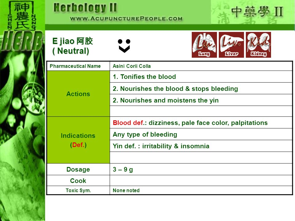 E jiao 阿胶( Neutral) Actions 1. Tonifies the blood