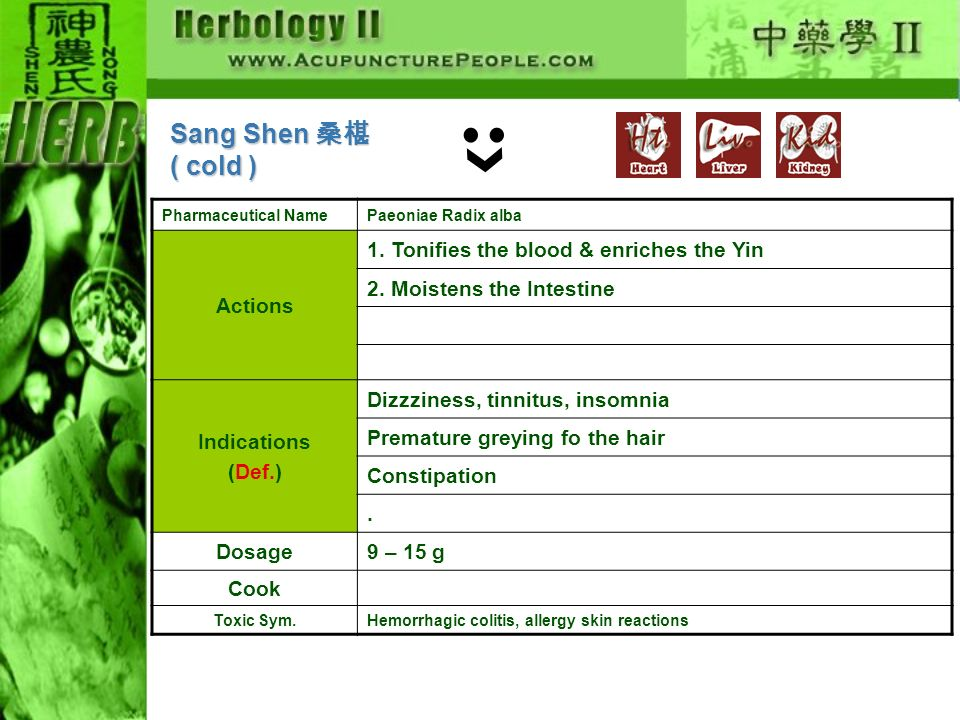 Sang Shen 桑椹( cold ) Actions 1. Tonifies the blood & enriches the Yin