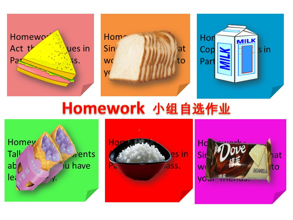 Homework 小组自选作业 Homework : Act the dialogues in Part C after class.