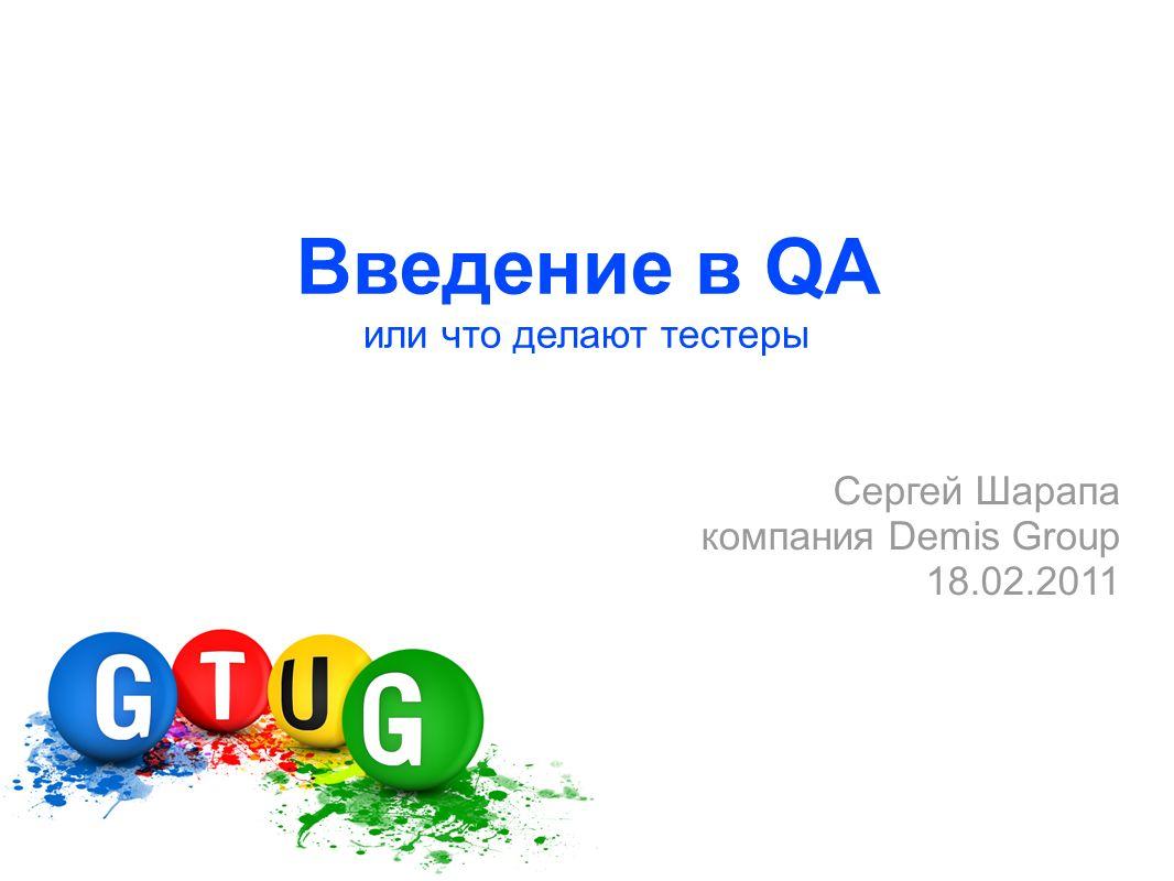 Введение в QA или что делают тестеры Сергей Шарапа