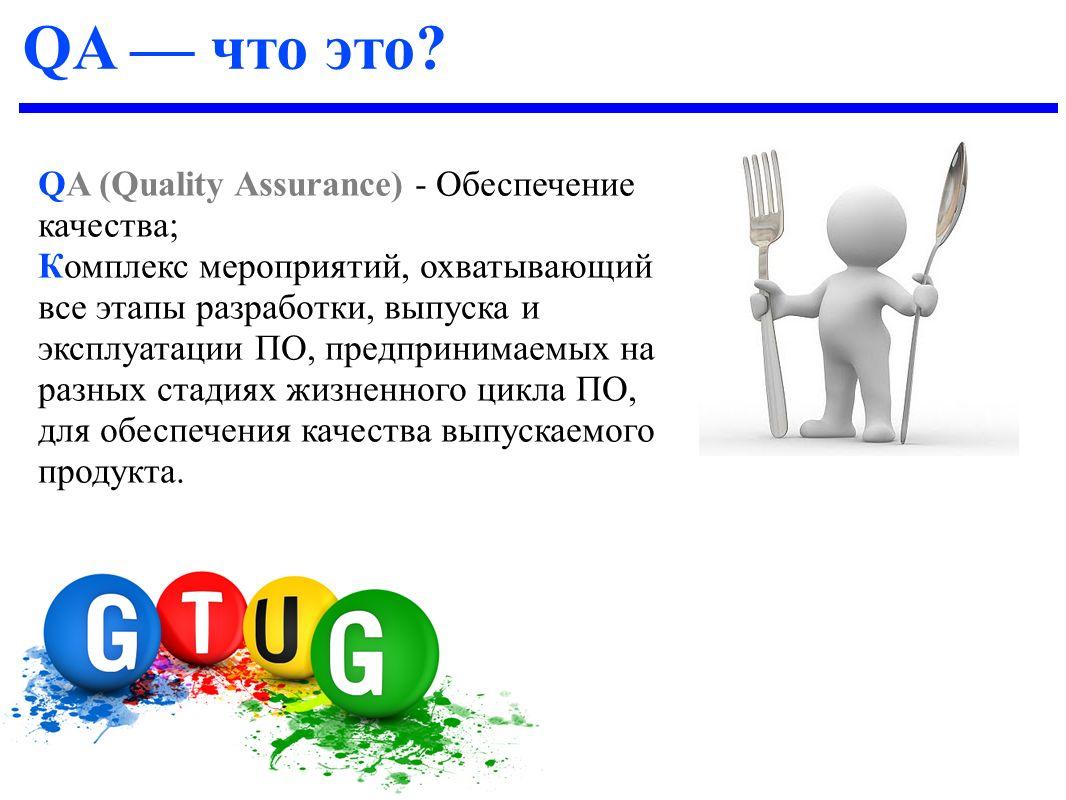 QA — что это QA (Quality Assurance) - Обеспечение качества;