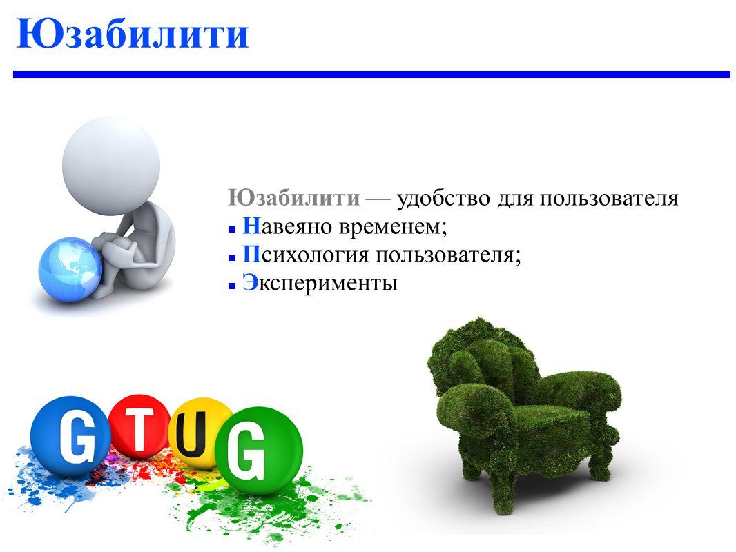 Юзабилити Юзабилити — удобство для пользователя Навеяно временем;