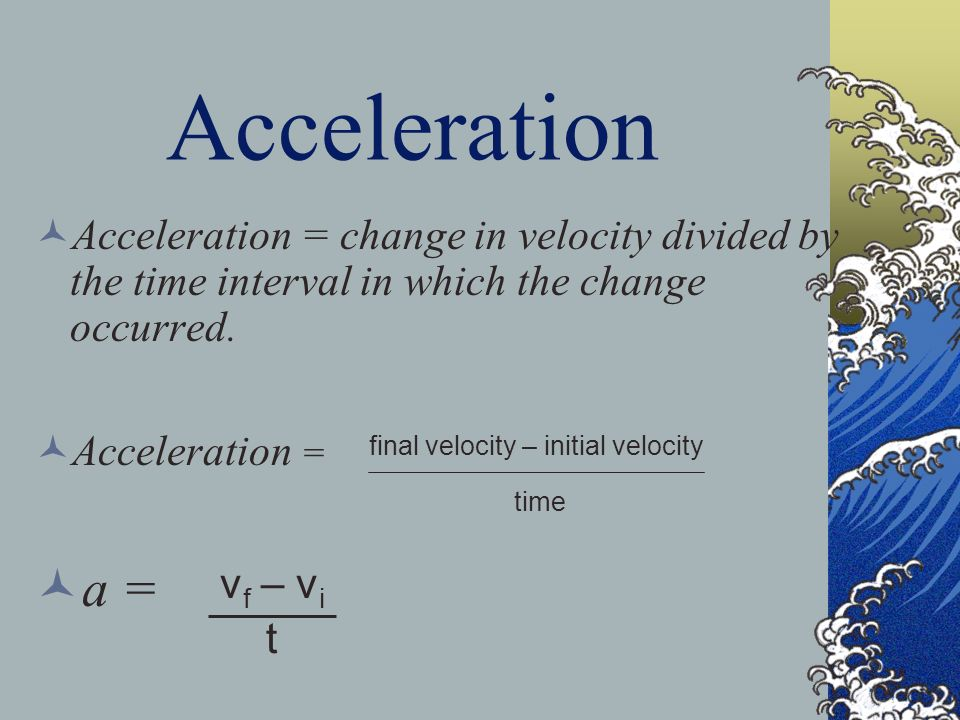 final velocity – initial velocity