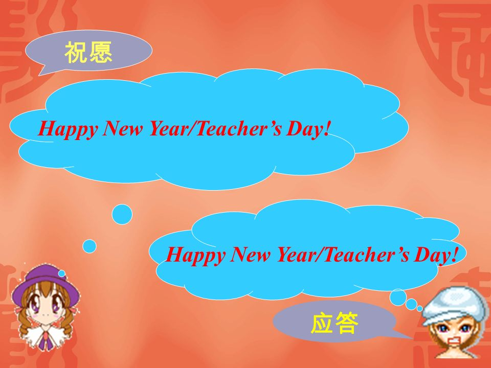 祝愿 Happy New Year/Teacher's Day! Happy New Year/Teacher's Day! 应答