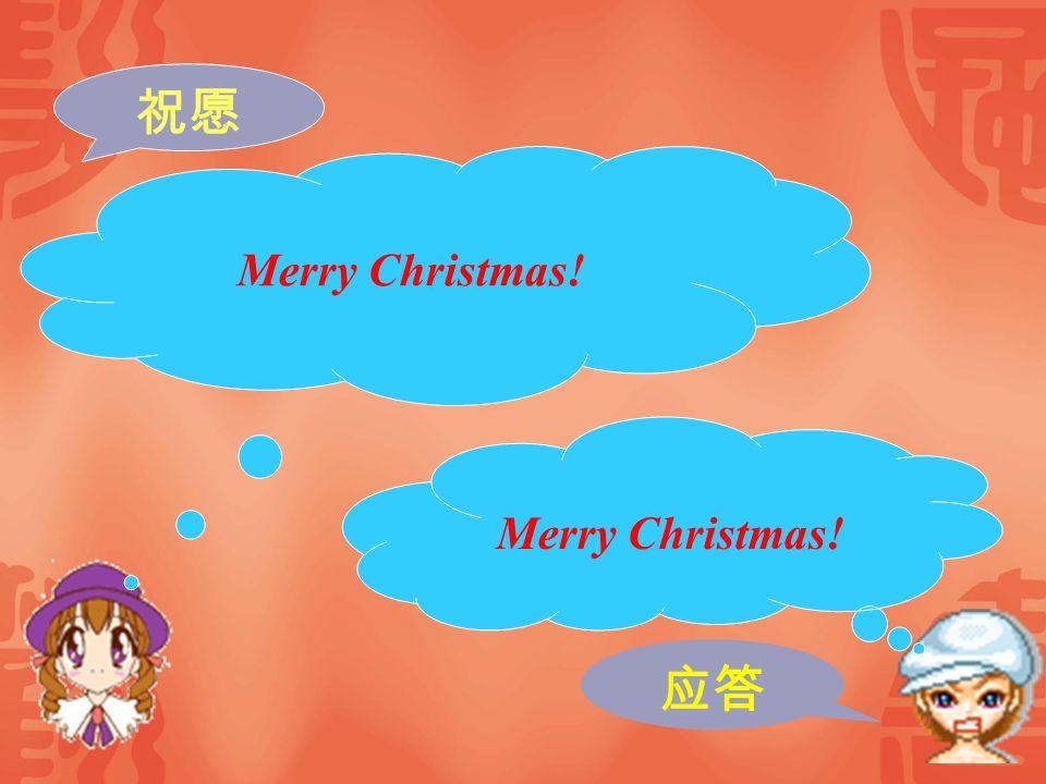 祝愿 Merry Christmas! Merry Christmas! 应答
