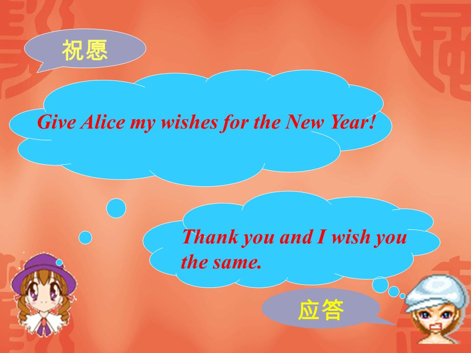 祝愿 应答 Give Alice my wishes for the New Year!