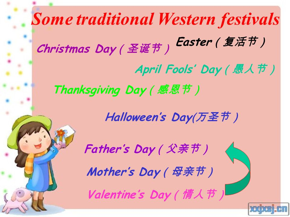 Some traditional Western festivals