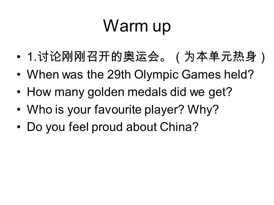 Warm up 1.讨论刚刚召开的奥运会。(为本单元热身) When was the 29th Olympic Games held