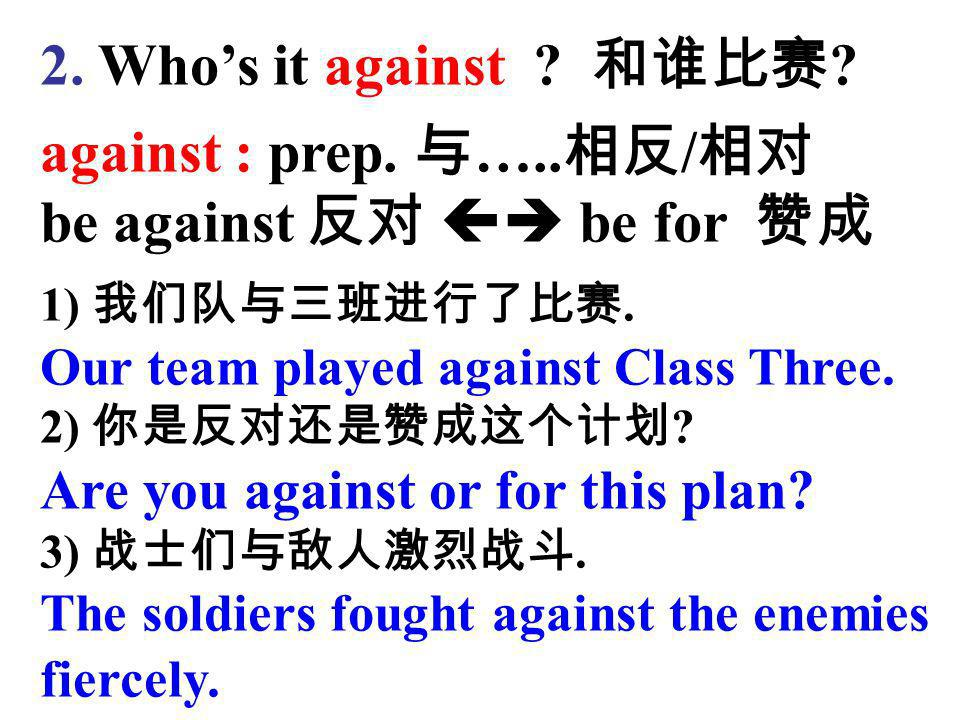 be against 反对  be for 赞成