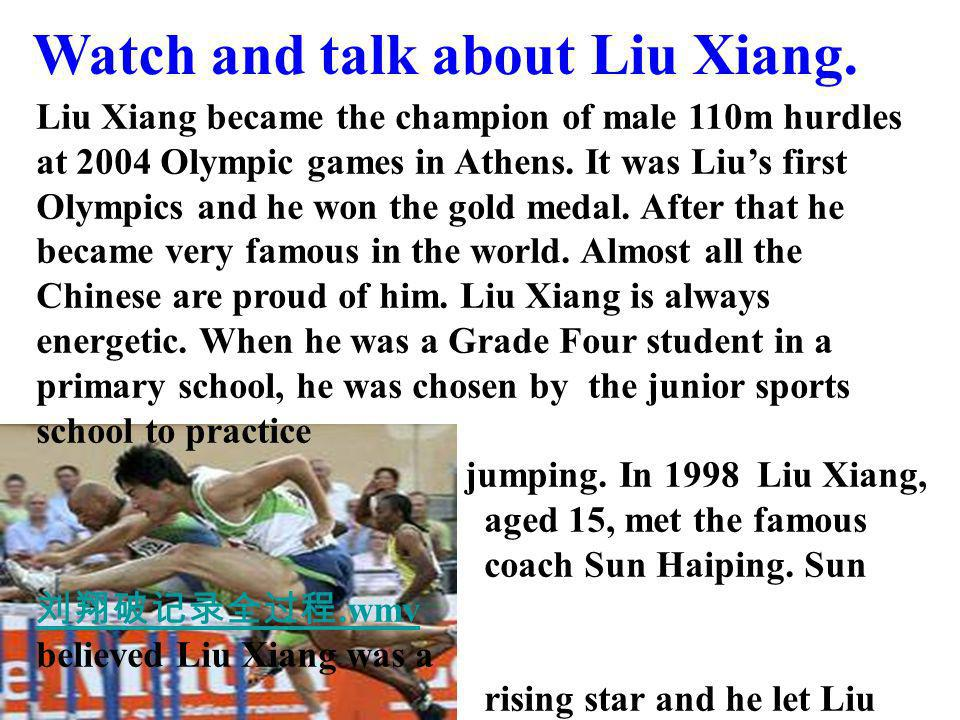 Watch and talk about Liu Xiang.