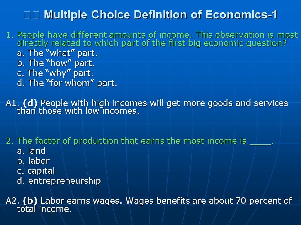  Multiple Choice Definition of Economics-1