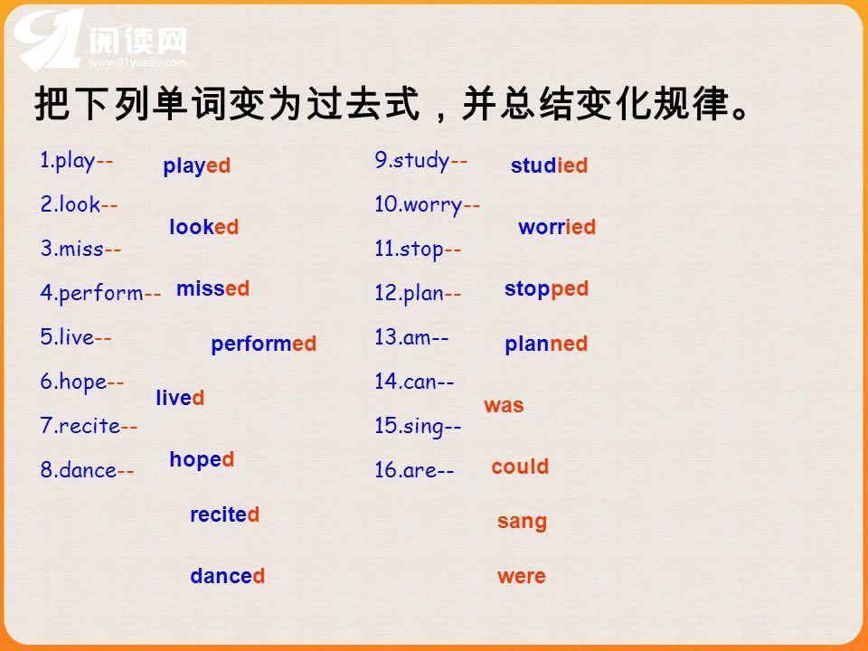 把下列单词变为过去式,并总结变化规律。 1.play-- 2.look-- 3.miss-- 4.perform-- 5.live--
