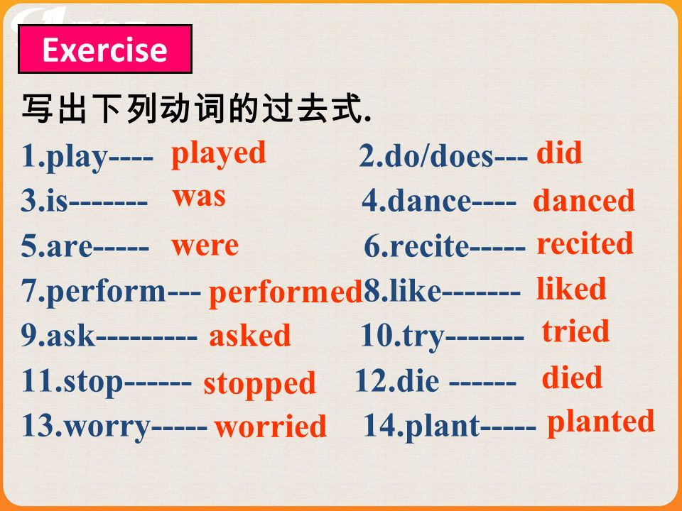 Exercise 写出下列动词的过去式. 1.play---- 2.do/does--- 3.is------- 4.dance----