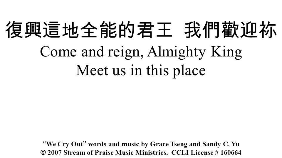 復興這地全能的君王 我們歡迎祢 Come and reign, Almighty King Meet us in this place