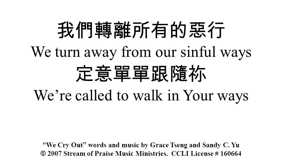 我們轉離所有的惡行 We turn away from our sinful ways