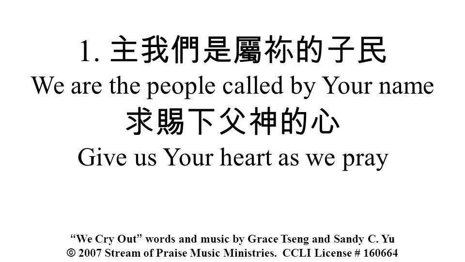 1. 主我們是屬祢的子民 We are the people called by Your name