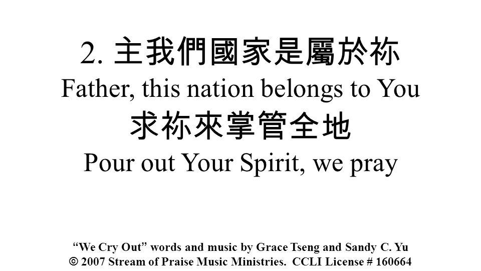 2. 主我們國家是屬於祢 Father, this nation belongs to You