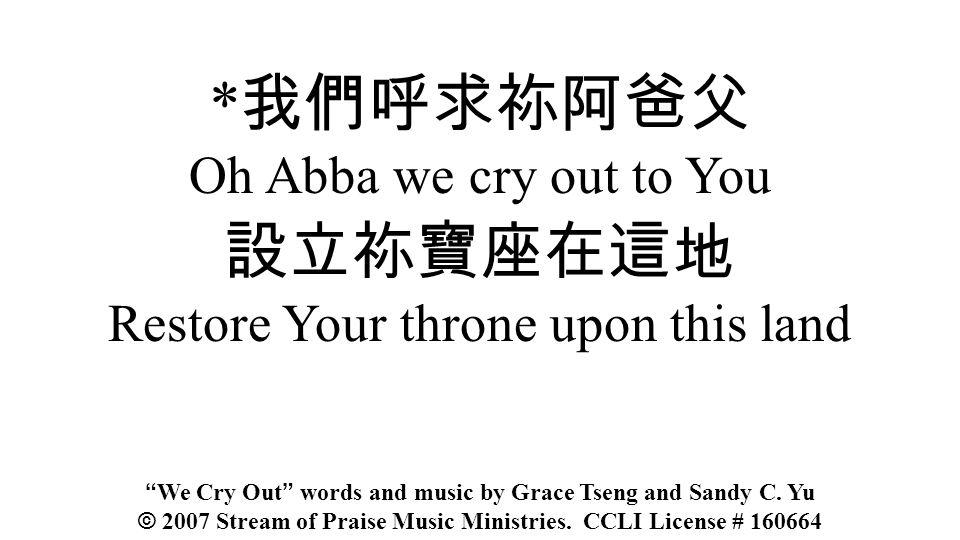 *我們呼求祢阿爸父 Oh Abba we cry out to You