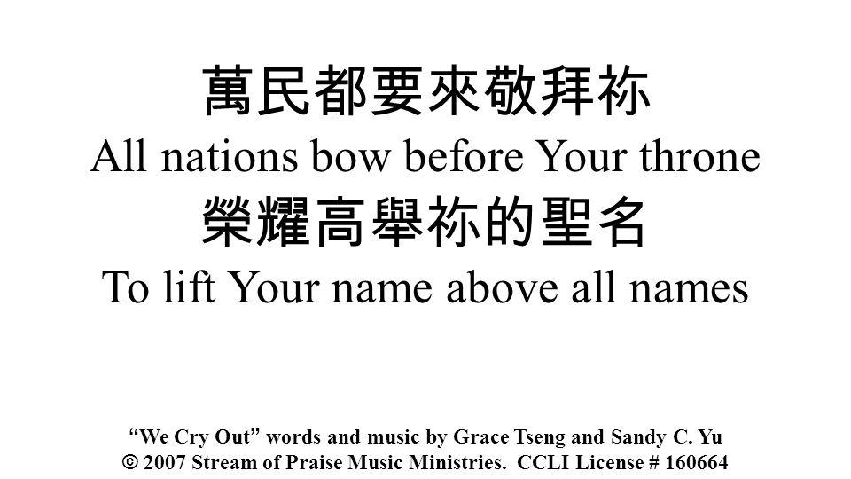 萬民都要來敬拜祢 All nations bow before Your throne