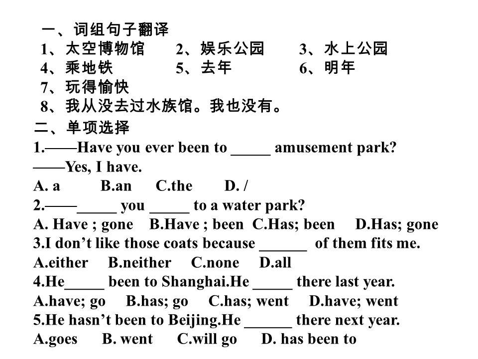 一、词组句子翻译 1、太空博物馆 2、娱乐公园 3、水上公园. 4、乘地铁 5、去年 6、明年. 7、玩得愉快.