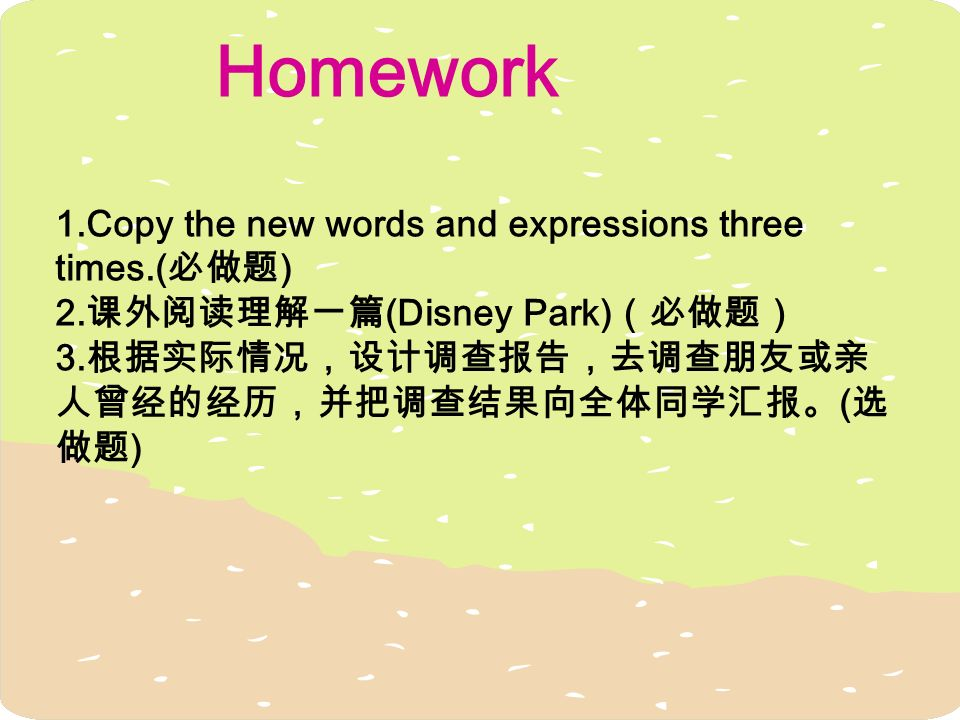 Homework 1.Copy the new words and expressions three times.(必做题)