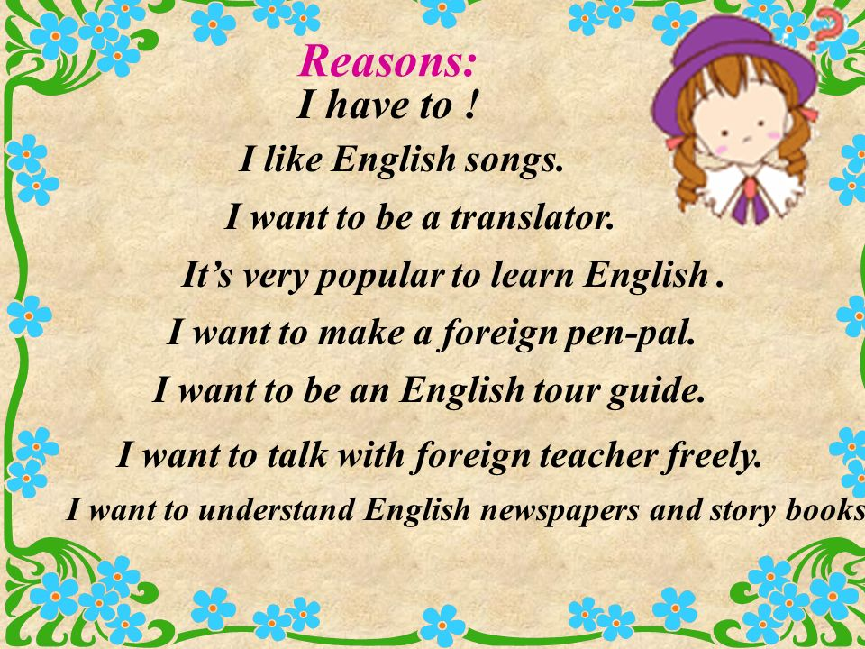 Reasons: I have to ! I like English songs. I want to be a translator.