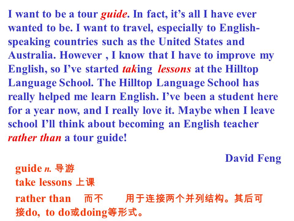 I want to be a tour guide. In fact, it's all I have ever wanted to be