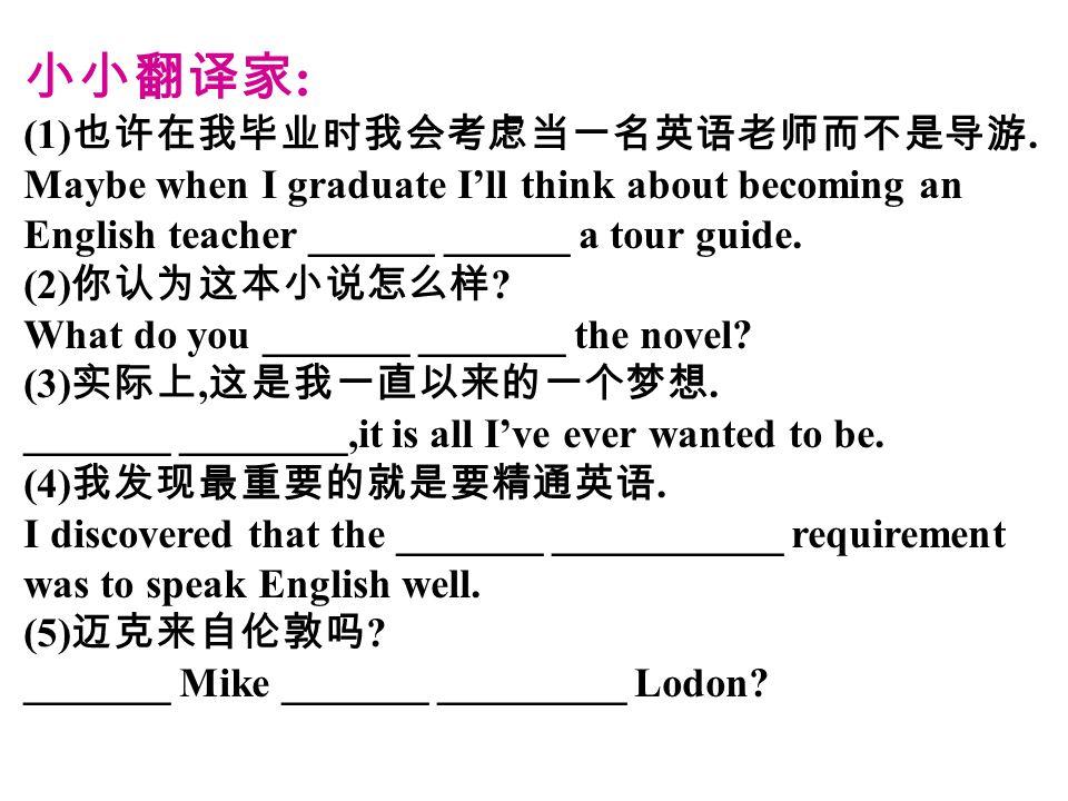 小小翻译家: (1)也许在我毕业时我会考虑当一名英语老师而不是导游.