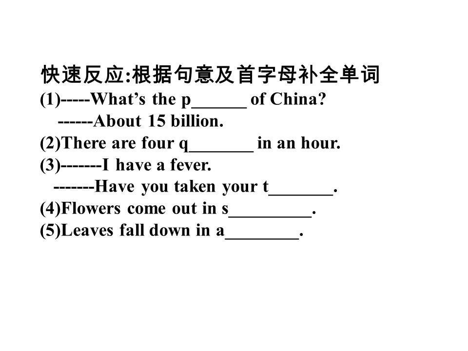 快速反应:根据句意及首字母补全单词 (1)-----What's the p______ of China