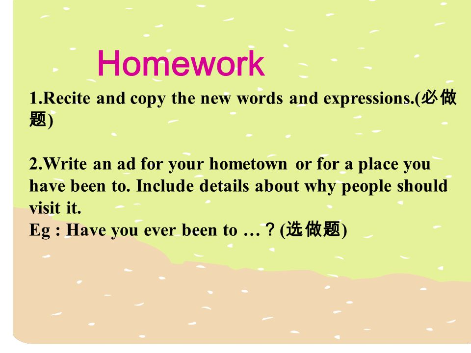 Homework 1.Recite and copy the new words and expressions.(必做题)
