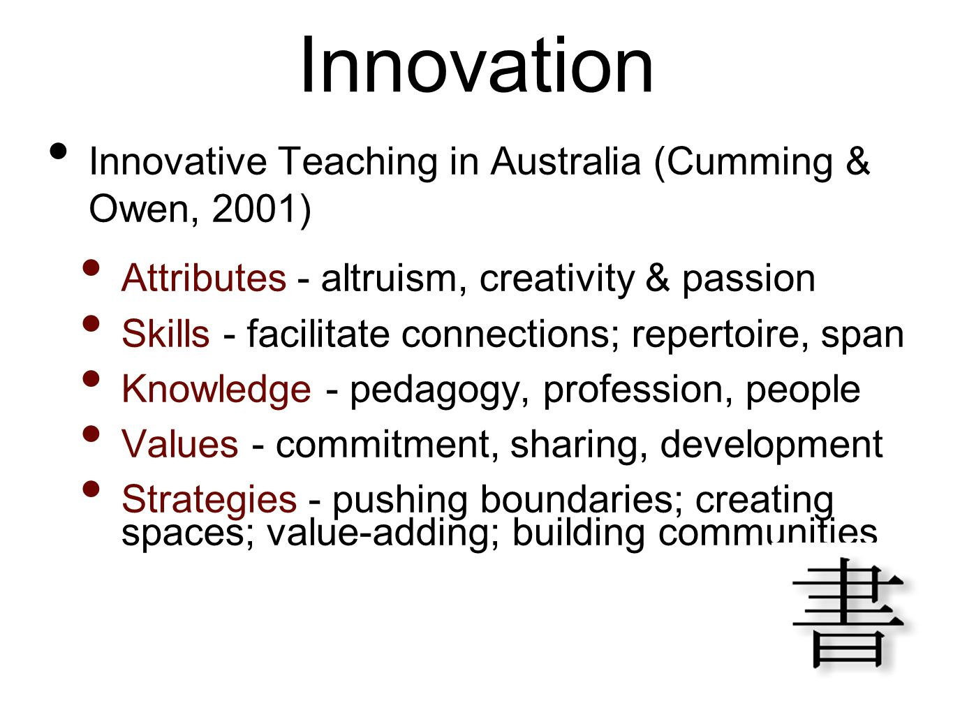 Innovation Innovative Teaching in Australia (Cumming & Owen, 2001)