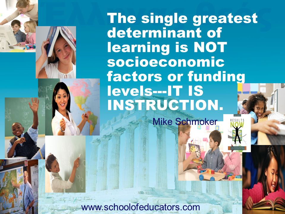 The single greatest determinant of learning is NOT socioeconomic factors or funding levels---IT IS INSTRUCTION.