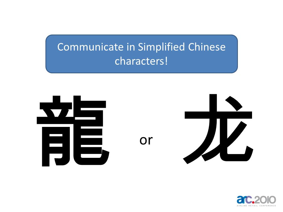 Communicate in Simplified Chinese characters!