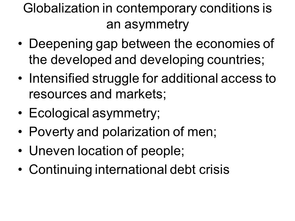 Globalization in contemporary conditions is an asymmetry
