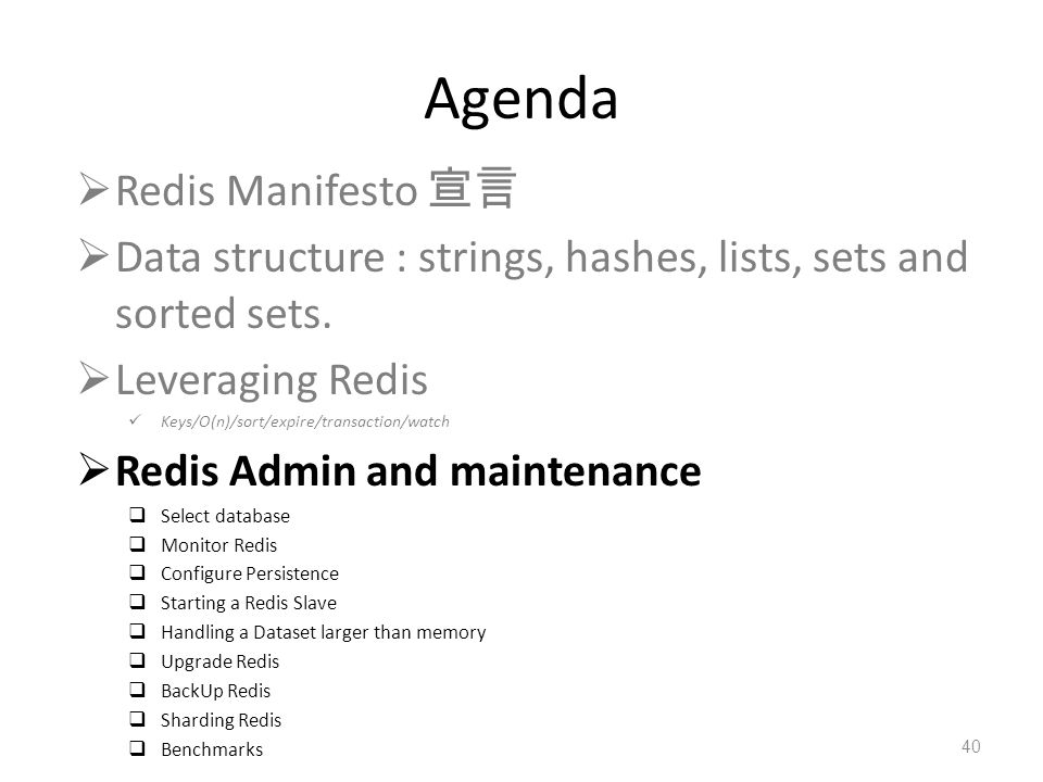 Agenda Redis Manifesto 宣言