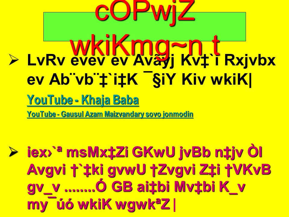 cÖPwjZ wkiKmg~n t LvRv evev ev Avãyj Kv‡`i Rxjvbx ev Ab¨vb¨‡`i‡K ¯§iY Kiv wkiK| YouTube - Khaja Baba.