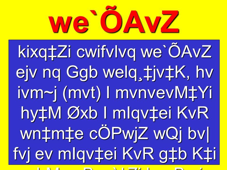 we`ÕAvZ