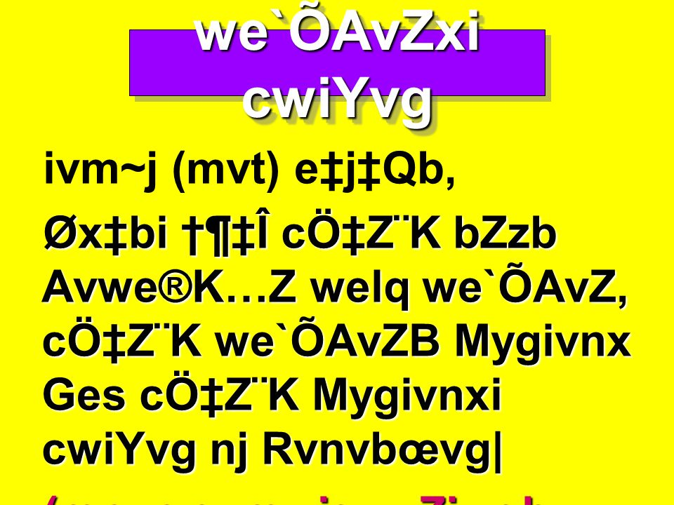 we`ÕAvZxi cwiYvg ivm~j (mvt) e‡j‡Qb,