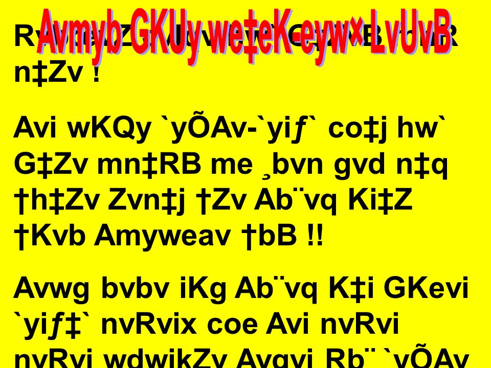 Avmyb GKUy we‡eK-eyw× LvUvB