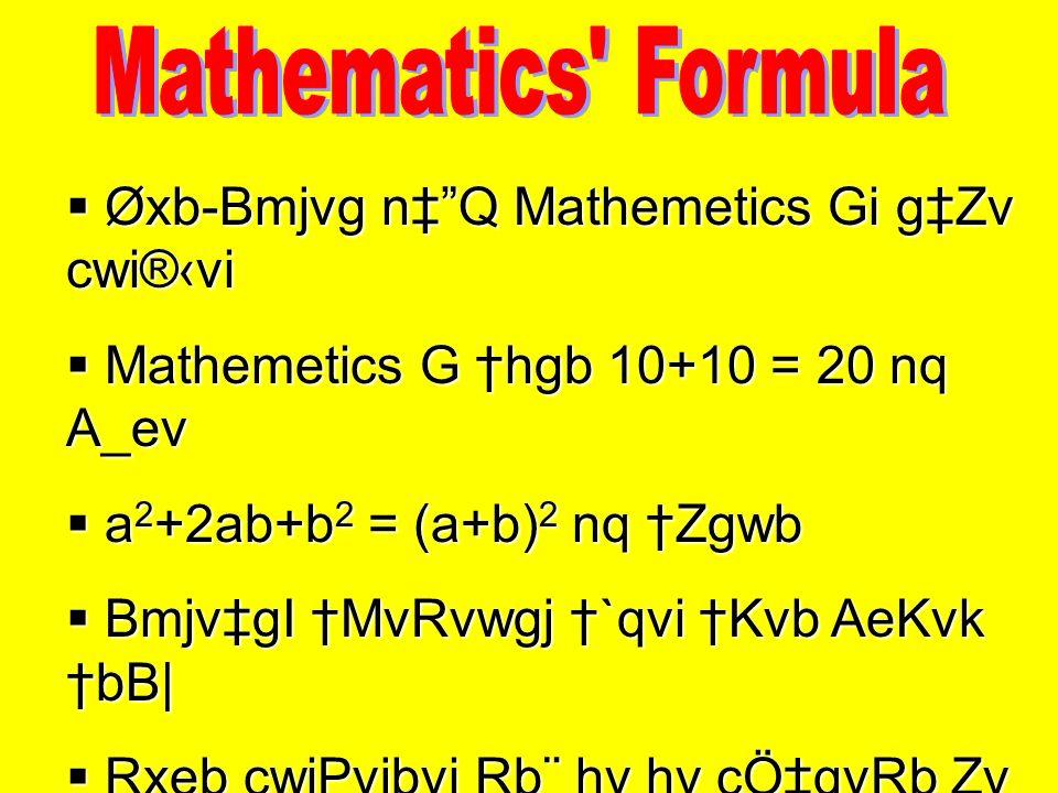 Mathematics Formula Øxb-Bmjvg n‡ Q Mathemetics Gi g‡Zv cwi®‹vi. Mathemetics G †hgb 10+10 = 20 nq A_ev.