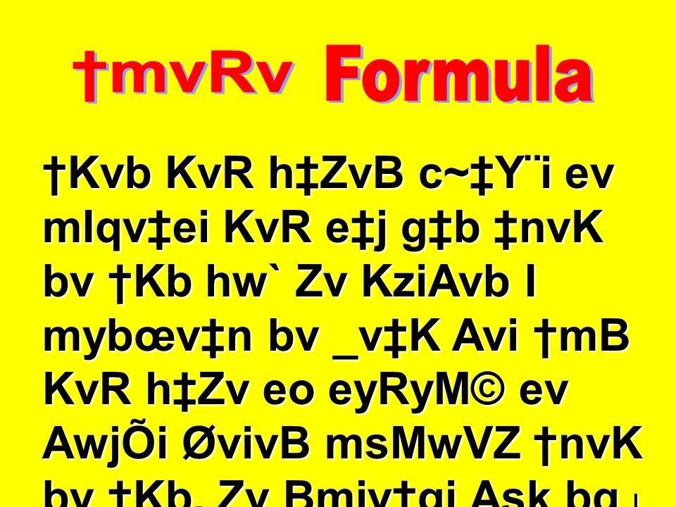 Formula †mvRv.