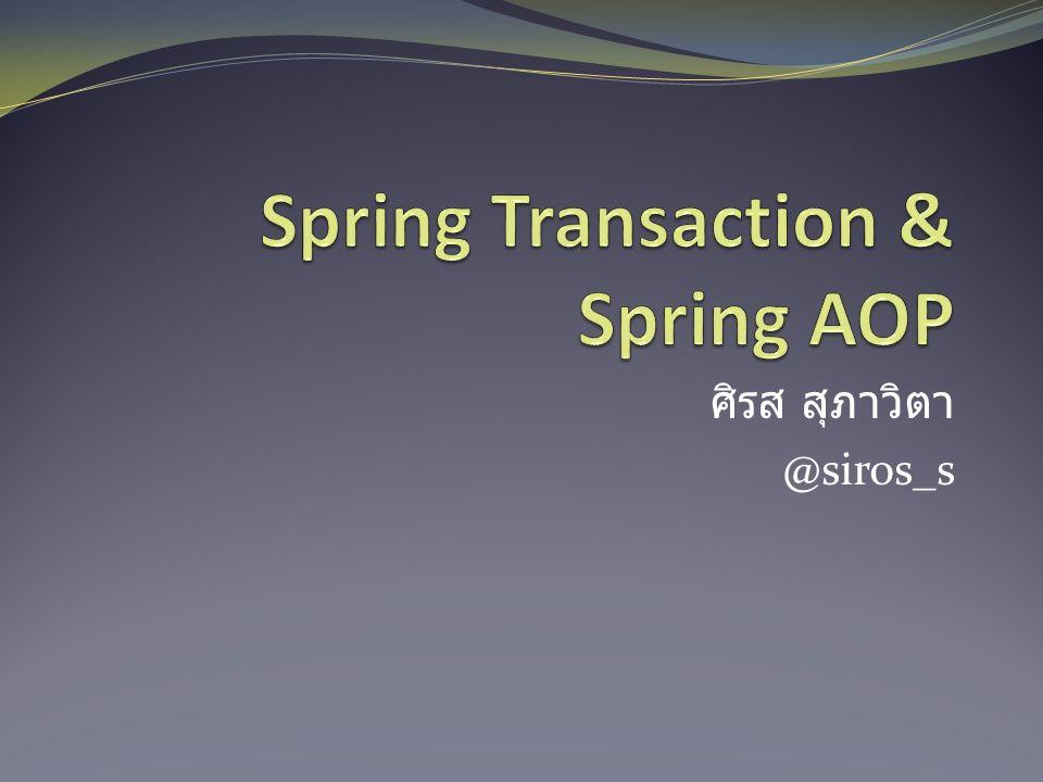 Spring Transaction & Spring AOP