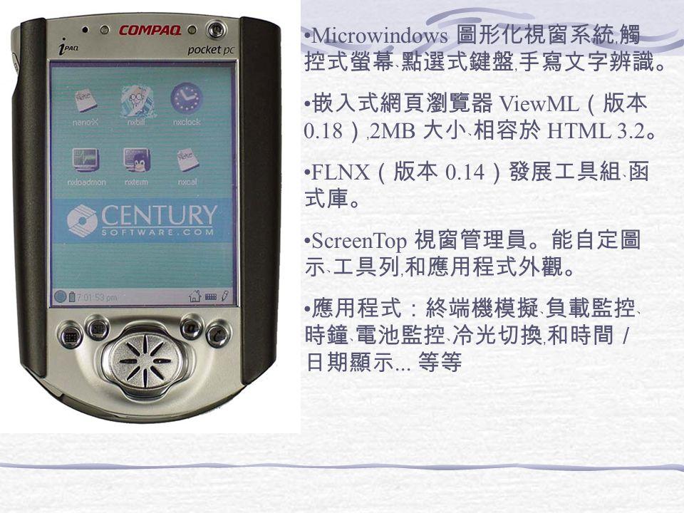 Microwindows 圖形化視窗系統﹐觸控式螢幕﹑點選式鍵盤﹐手寫文字辨識。
