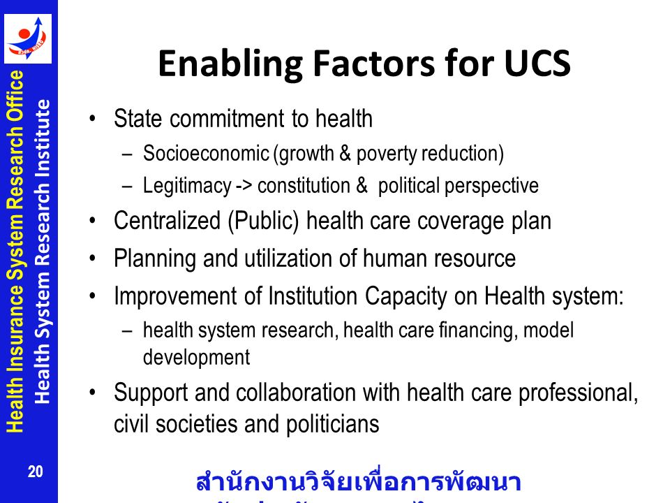 Enabling Factors for UCS
