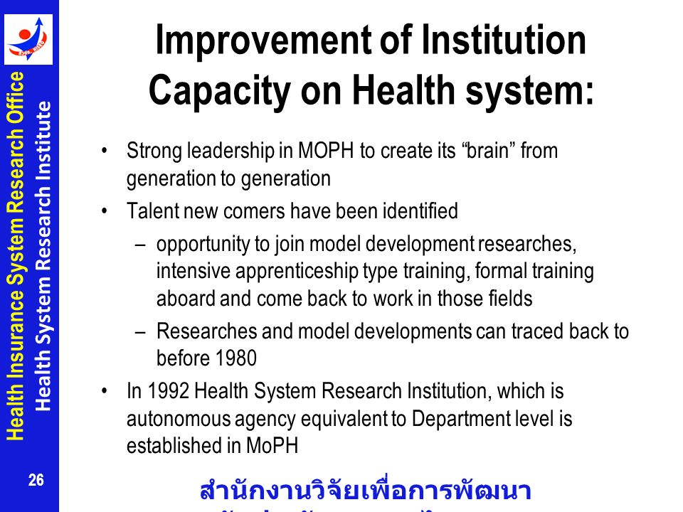 Improvement of Institution Capacity on Health system: