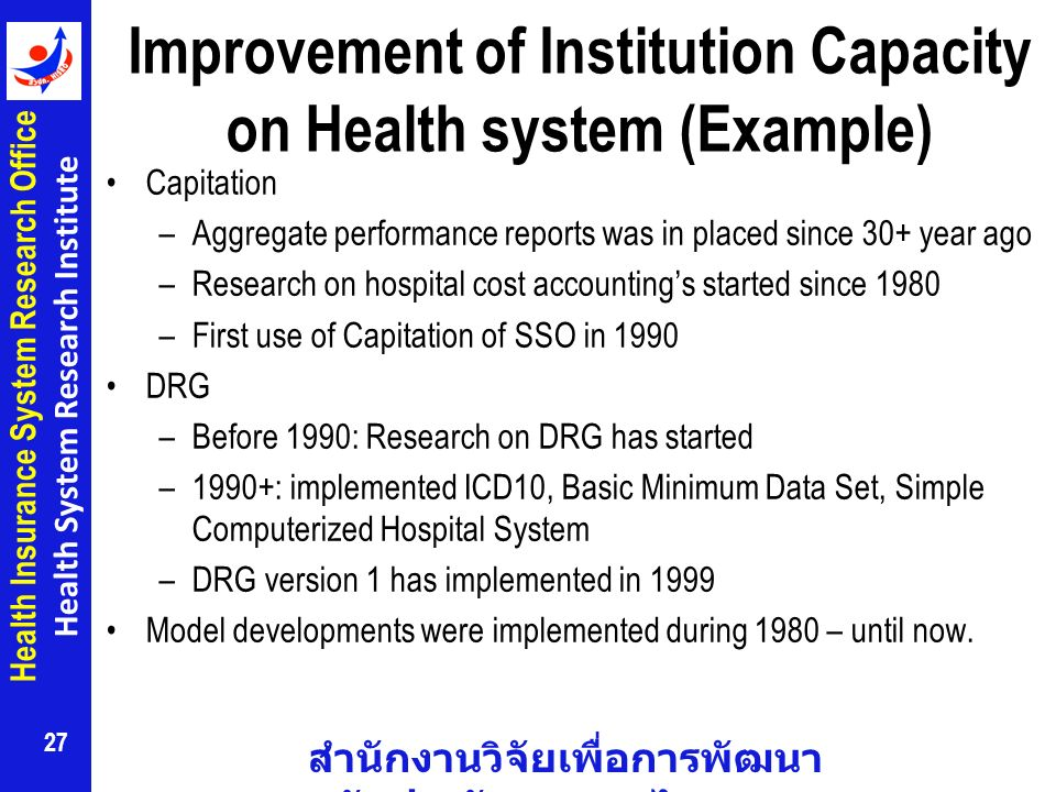 Improvement of Institution Capacity on Health system (Example)
