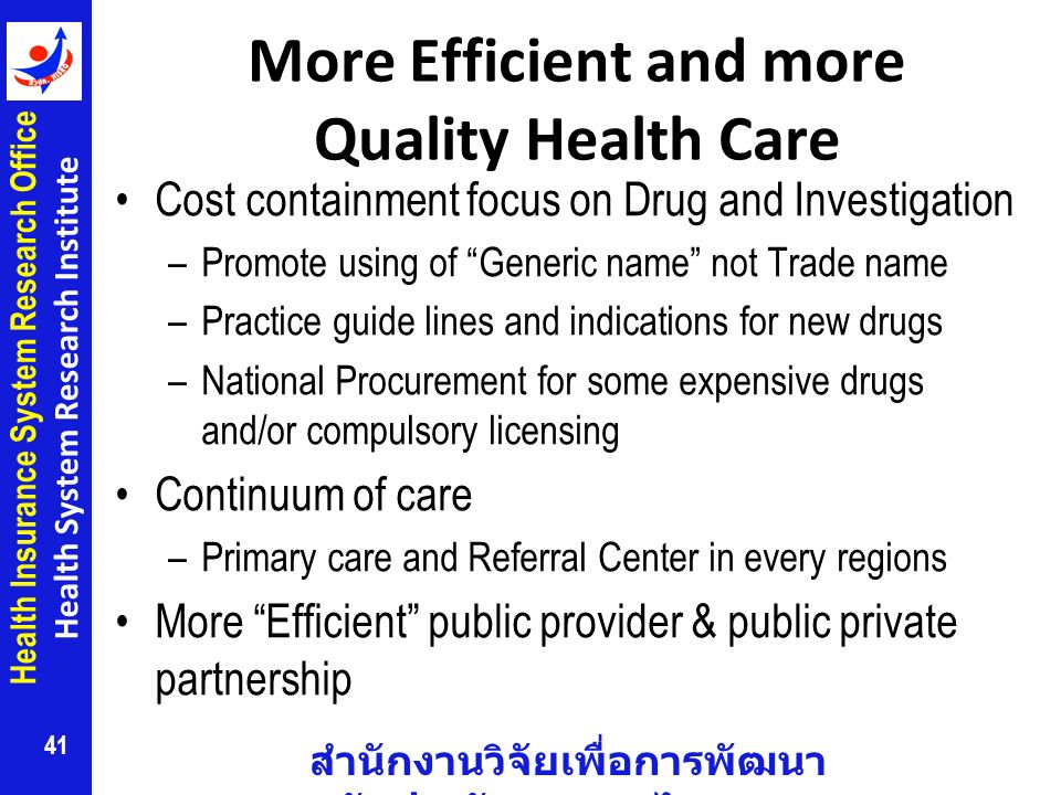 More Efficient and more Quality Health Care