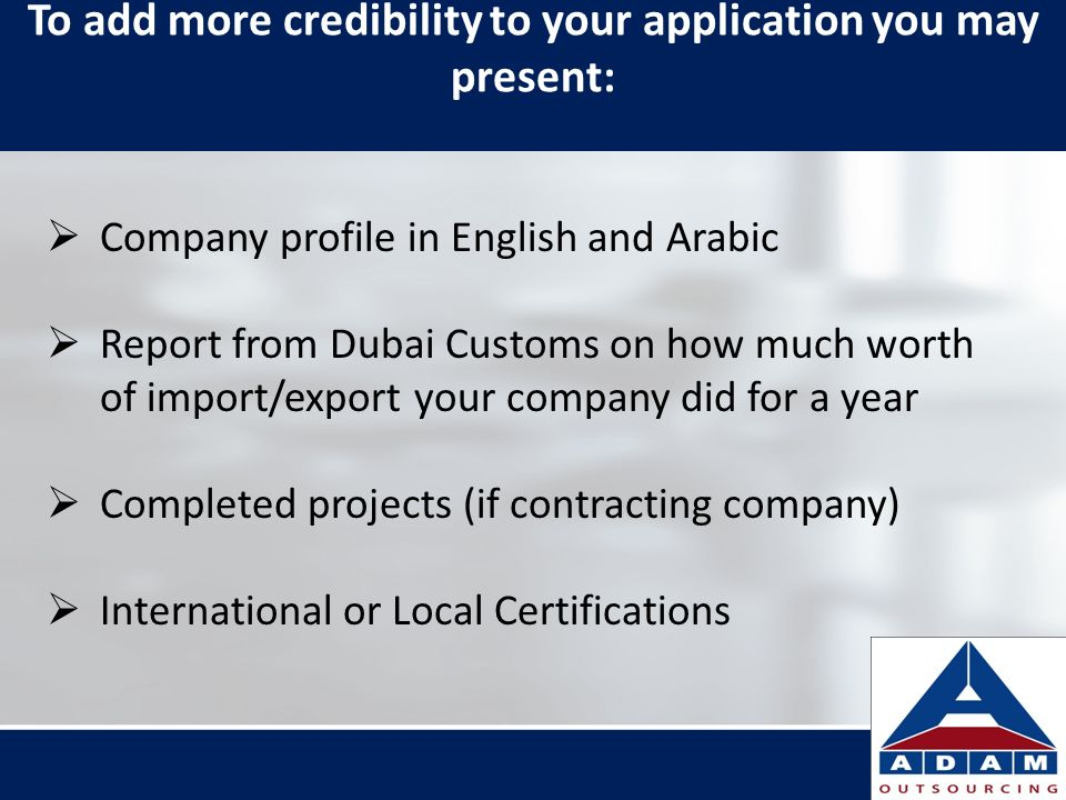 To add more credibility to your application you may present: